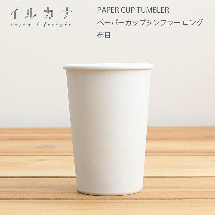 ILCANA ペーパーカップタンブラー ロング【コーヒー coffee コップ 紙コップ カップ 磁器 波佐見焼 MADE IN JAPAN 日本製】