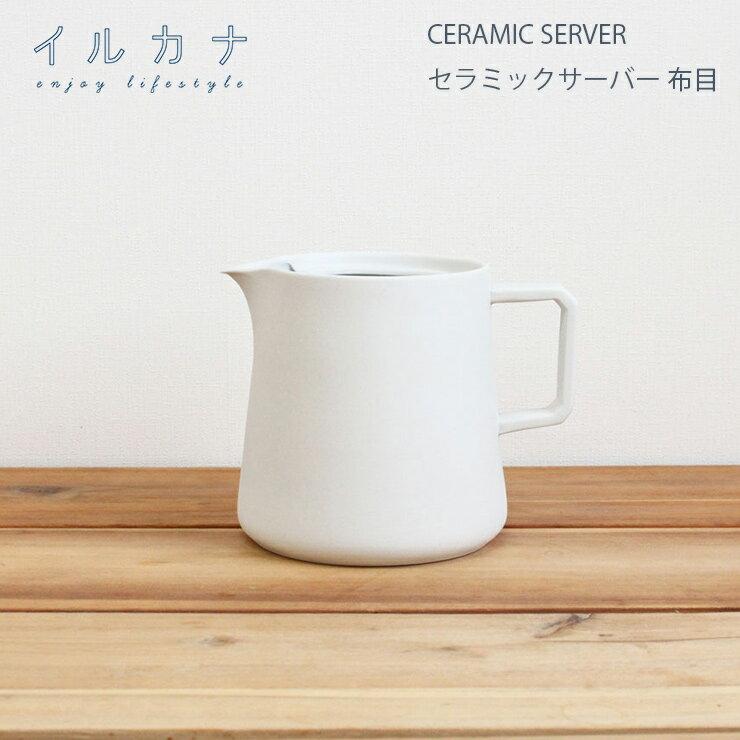 【期間中さらに10倍】ILCANA セラミックサーバー 布目【コーヒー coffee サーバー 磁器 波佐見焼 MADE IN JAPAN 日本製】