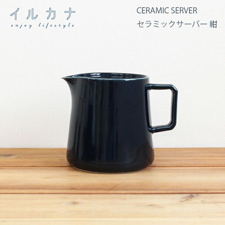 【期間中さらに10倍】ILCANA セラミックサーバー 紺【コーヒー coffee サーバー 磁器 波佐見焼 MADE IN JAPAN 日本製】