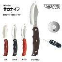 【100円OFFクーポンさらに5倍】SAKAKNIFE サカナイフ 専用シャープナーセット【包丁 ナイフ 魚 さばく 調理 簡単 釣り…
