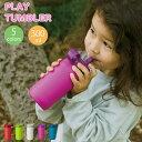 プレイタンブラー 300ml【ボトルマグ タンブラー トラベルタンブラー ストロー付き 子ども 幼児 キッズ 真空二重構造 …