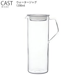 CAST キャスト ウォータージャグ 1.2L【耐熱ガラス シリコーンパッキング キッチン 容器 水差し 飲み物 キントー KINTO】