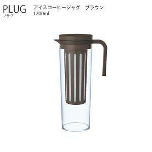 PLUG プラグ アイスコーヒージャグ【水出し レモン水 水差し コーヒー 紅茶 KINTO キントー】