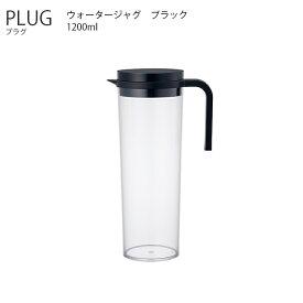 PLUG プラグ ウォータージャグ ブラック【水出し レモン水 水差し コーヒー 紅茶 KINTO キントー】