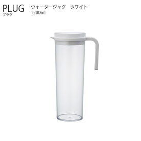 PLUG プラグ ウォータージャグ ホワイト【水出し レモン水 水差し コーヒー 紅茶 KINTO キントー】