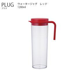 PLUG プラグ ウォータージャグ レッド【水出し レモン水 水差し コーヒー 紅茶 KINTO キントー】