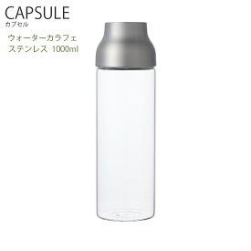 CAPSULE ウォーターカラフェ 1L ステンレス【キッチン用品 ガラス レモン水 水差し ガラスキャニスター ビン 瓶 KINTO キントー】