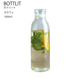 27683 BOTTLIT カラフェ【キッチン用品 ガラス 食器 ビン詰 保存容器 ガラスキャニスター ビン 瓶ストッカー キントー KINTO】