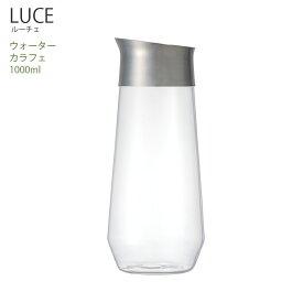 LUCE ウォーターカラフェ 1000ml【キッチン用品 ガラス レモン水 水差し ガラスキャニスター ビン 瓶 KINTO キントー】
