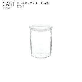 【100円クーポン付+5倍】CAST キャスト ガラスキャニスター L 深型【耐熱ガラス シリコーンパッキング キッチン 容器 キントー KINTO】消費者還元