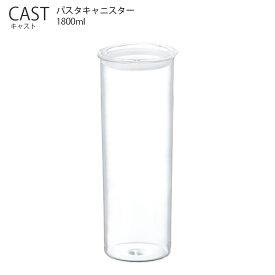 CAST キャスト パスタキャニスター【耐熱ガラス シリコーンパッキング キッチン 容器 パスタ キントー KINTO】