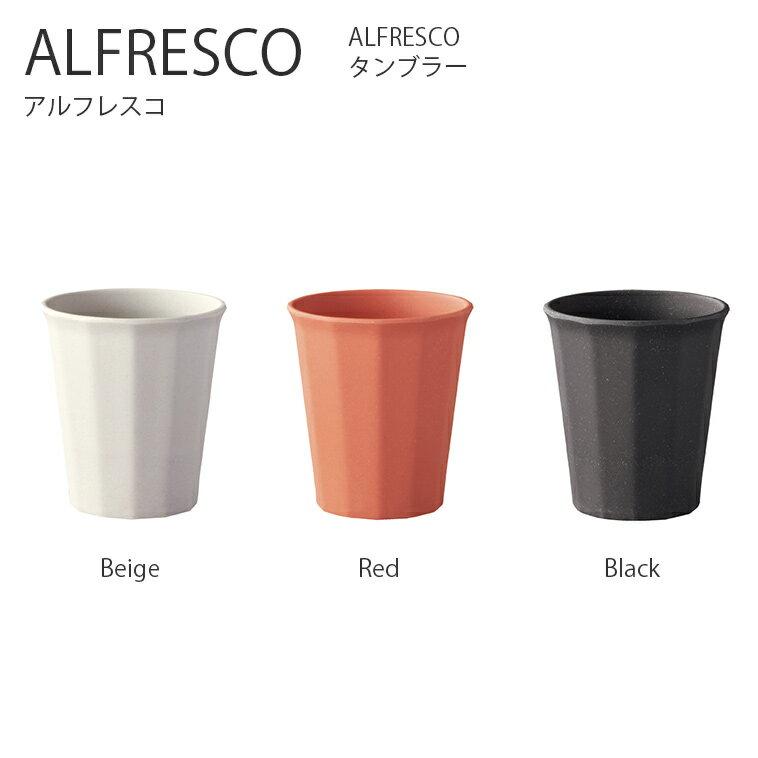【エントリーでさらに10倍】【ポイント10倍】ALFRESCO タンブラー 360ml【コップ カップ 食器 コーヒー アウトドア キャンプ ピクニック シンプル おしゃれ キントー KINTO】