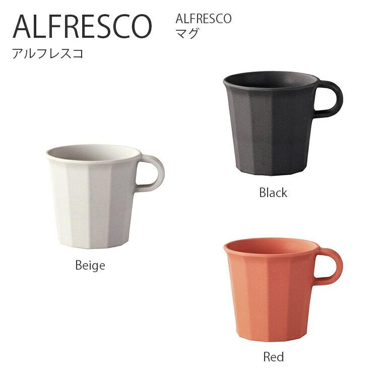 【エントリーでさらに10倍】【ポイント10倍】ALFRESCO マグ 300ml【マグカップ コップ カップ 食器 コーヒー アウトドア キャンプ ピクニック シンプル おしゃれ キントー KINTO】