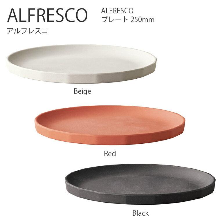 【エントリーでさらに10倍】【ポイント10倍】ALFRESCO プレート 250mm【取皿 大皿 深皿 お皿 食器 コーヒー アウトドア キャンプ ピクニック シンプル おしゃれ キントー KINTO】