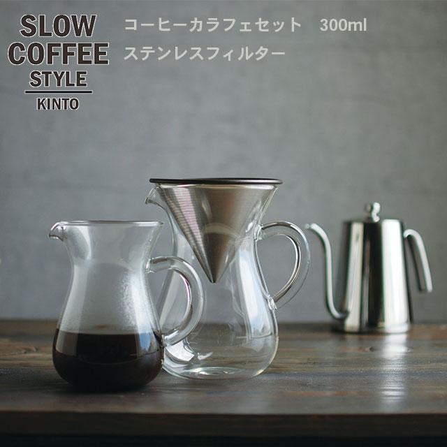 【楽天カードでさらに7倍】SLOW COFFEE STYLE コーヒーカラフェセット ステンレス 300ml【COFFEE ピッチャー ハンドドリップ ステンレス 珈琲 紅茶 SlowCoffeeStyle スローコーヒースタイル キントー KINTO】