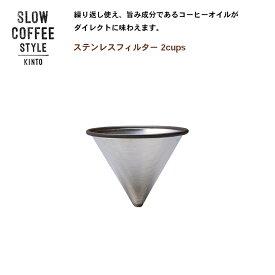 SLOW COFFEE STYLE ステンレスフィルター 2cups【COFFEE ピッチャー ハンドドリップ ステンレス 珈琲 紅茶 SlowCoffeeStyle スローコーヒースタイル キントー KINTO】