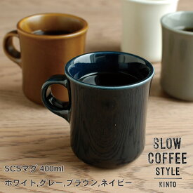 SLOW COFFEE STYLE マグ(カラー) 400ml【COFFEE ピッチャー ハンドドリップ ステンレス 珈琲 紅茶 SlowCoffeeStyle スローコーヒースタイル キントー KINTO】