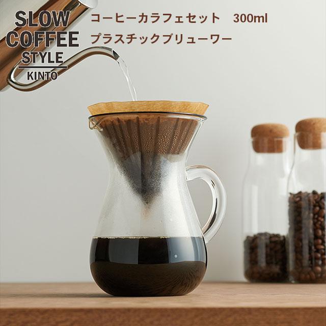 【楽天カードでさらに7倍】SLOW COFFEE STYLE コーヒーカラフェセット プラスチック 300ml【COFFEE ピッチャー ハンドドリップ ステンレス 珈琲 紅茶 SlowCoffeeStyle スローコーヒースタイル キントー KINTO】