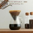 【楽天カードでさらに7倍】SLOW COFFEE STYLE コーヒーカラフェセット プラスチック 300ml【COFFEE ピッチャー ハンド…