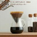 SLOW COFFEE STYLE コーヒーカラフェセット プラスチック 600ml【COFFEE ピッチャー ハンドドリップ ステンレス 珈琲 …