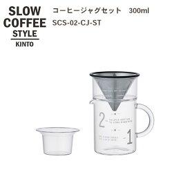 SLOW COFFEE STYLE コーヒージャグセット 300ml【COFFEE ピッチャー ハンドドリップ ステンレス 珈琲 紅茶 SlowCoffeeStyle スローコーヒースタイル キントー KINTO】