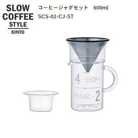 SLOW COFFEE STYLE コーヒージャグセット 600ml【COFFEE ピッチャー ハンドドリップ ステンレス 珈琲 紅茶 SlowCoffeeStyle スローコーヒースタイル キントー KINTO】