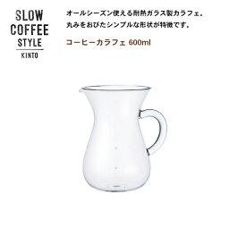 SLOW COFFEE STYLE コーヒーカラフェ 600ml【COFFEE ピッチャー ハンドドリップ ステンレス 珈琲 紅茶 SlowCoffeeStyle スローコーヒースタイル キントー KINTO】