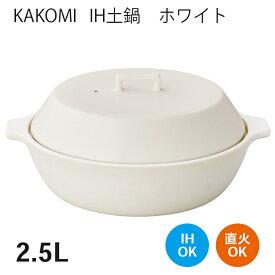 【エントリーでさらに5倍】KAKOMI カコミ IH土鍋 2.5L ホワイト【調理器 和食器 土鍋 鍋 IH対応 キントー KINTO】