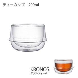 【エントリーでさらに10倍】KRONOS クロノス ダブルウォール ティーカップ【キッチン用品 耐熱ガラス 食器 ティー 紅茶 コーヒー 飲み物 キントー KINTO】