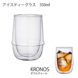 【エントリーでさらに10倍】KRONOS クロノス ダブルウォール アイスティーグラス【キッチン用品 耐熱ガラス 食器 ティー 紅茶 コーヒー 飲み物 キントー KINTO】