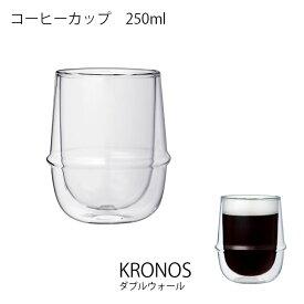 【エントリーでさらに10倍】KRONOS クロノス ダブルウォール コーヒーカップ【キッチン用品 耐熱ガラス 食器 コーヒーカップ エスプレッソ コーヒー 飲み物 キントー KINTO】