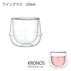 【エントリーでさらに10倍】KRONOS クロノス ダブルウォール ワイングラス【キッチン用品 耐熱ガラス 食器 ワイングラス ワイン 飲み物 キントー KINTO】