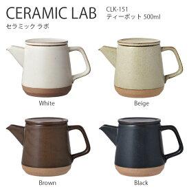 CLK-151 ティーポット 500ml【急須 ポット 食器 シンプル おしゃれ キントー KINTO】