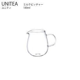UNITEA ミルクピッチャー【ミルクピッチャー 容器 ミルク 牛乳 コーヒー tea 紅茶 キントー KINTO】