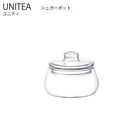 UNITEA シュガーポット【シュガーポット 容器 砂糖 お茶 tea 紅茶 キントー KINTO】