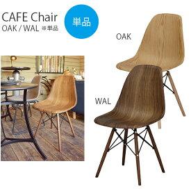 代引不可 【送料無料】CAFE Chair カフェチェア 木目調 天然木 イームズ風 北欧 カフェスタイル カジュアル チェア ダイニングチェア 椅子 デスクチェア おしゃれデザイン 簡単シンプル組立構造 azm