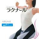 【送料無料】ラクナール 腰痛 予防 痛み 緩和 姿勢 矯正 改善 エクササイズ シェイプアップ 体幹トレーニング消費者…