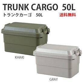 代引不可 【送料無料】TC-50 TRUNK CARGO トランクカーゴ50L 入れ物 収納箱 収納BOX 工具箱 椅子 机 インテリア デザイン収納 おしゃれ 使いやすいサイズ アウトドア キャンプ 取っ手付 azm消費者還元