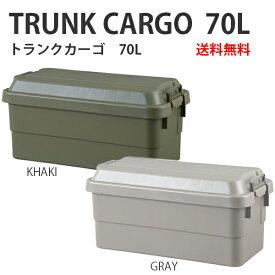 代引不可 【送料無料】TC-70 TRUNK CARGO トランクカーゴ70L 入れ物 収納箱 収納BOX 工具箱 椅子 机 インテリア デザイン収納 おしゃれ 使いやすいサイズ アウトドア キャンプ 取っ手付 azm消費者還元