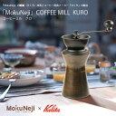 【エントリーでさらに10倍】MokuNeji コーヒーミル クロ ※拭き漆仕上げ【モクネジ コーヒー Kalita カリタ ドリップ…