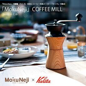 MokuNeji コーヒーミル【モクネジ コーヒー Kalita カリタ ドリップ】