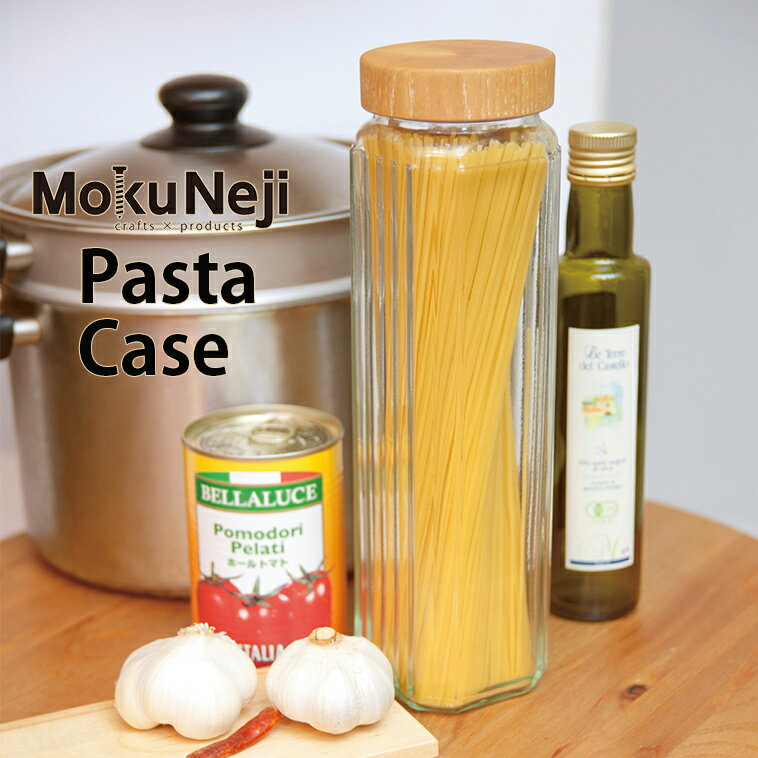 MokuNeji Pasta case Natural 【モクネジ 保存容器 パスタ パスタケース】