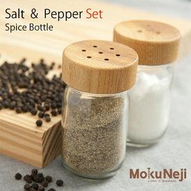 【セット販売・送料無料】MokuNeji Salt & Pepper 【 モクネジ 保存容器 スパイス ボトル】消費者還元