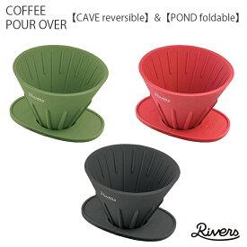 コーヒーポアオーバーセット(ケイブR/ポンドF) 【コーヒードリッパー ドリッパーホルダー コーヒードリップ 折りたたみ 軽量 コーヒー コーヒー豆 アウトドア キャンプ シンプル デザイン おしゃれ RIVERS リバーズ 】