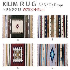【エントリーでさらに10倍】代引不可 【送料無料】KILLIM RUG キリムラグ SS A/B/C/D こたつ敷ふとん ラグ カーペット フロアマット おしゃれ あったか 家具 送料無料 azm