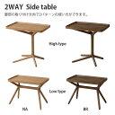 代引不可 【送料無料】2WAY サイドテーブル テーブル 机 ローテーブル トレイ 木製 家具 おしゃれ azm消費者還元