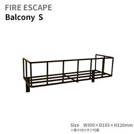 Balcony-S バルコニーS 【FIRE ESCAPE ディスプレイ 壁面収納 ハンドメイド アイアン製 インテリア デザイン おしゃれ 】