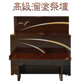 祭壇 三段 盆棚 精霊棚 木製 高級溜(ため)塗り祭壇 煌河 mki0005