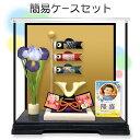 五月人形 鯉のぼり こいのぼり 兜飾り コンパクト おしゃれ ちりめん 室内 ' 【簡易ケース飾りセット】白木台 兜と鯉…
