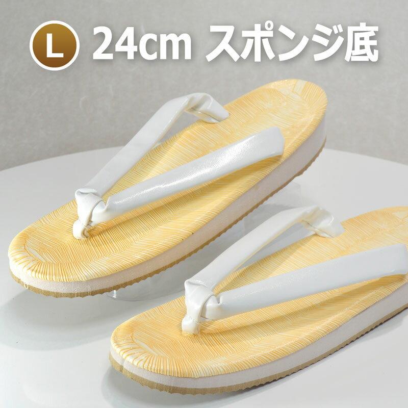 草履 女性 ぞうり スポンジ底10番サイズL(全長24cm)